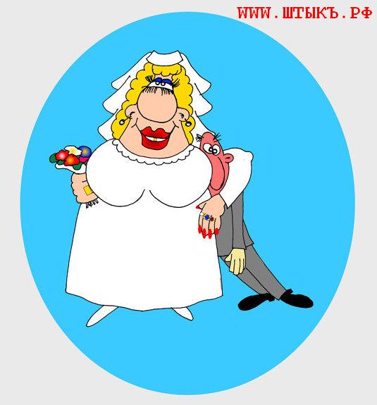Привычка жениться на толстой невесте