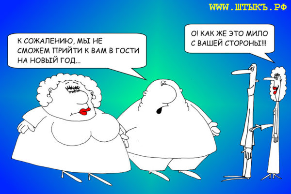 Юмор, шутки, приколы, анекдоты с карикатурами: Если гости - очень толстые