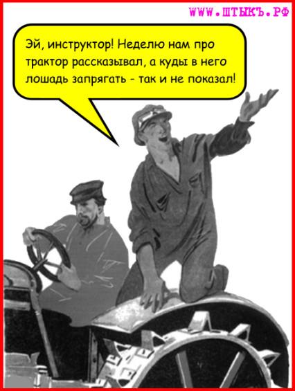 Анекдоты, прикольные пародии на советские плакаты: Тракторист-инструктор
