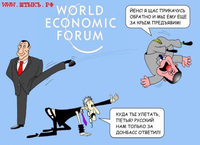 Политическая сатира на Трутнева