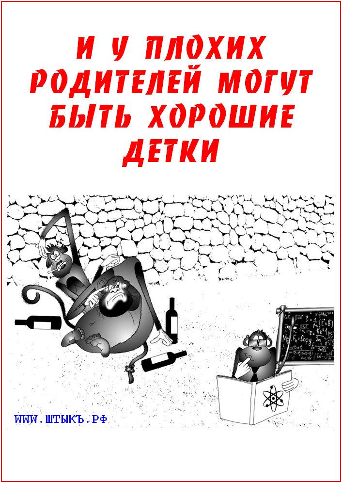 Пословица с карикатурой: У плохих родителей...