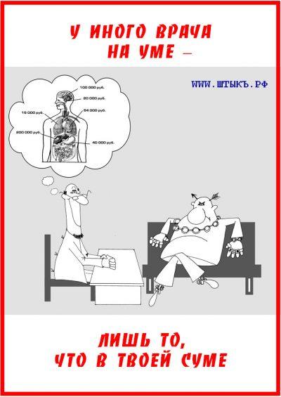 Смешные афоризмы, пословицы, картинки: Платная медицина