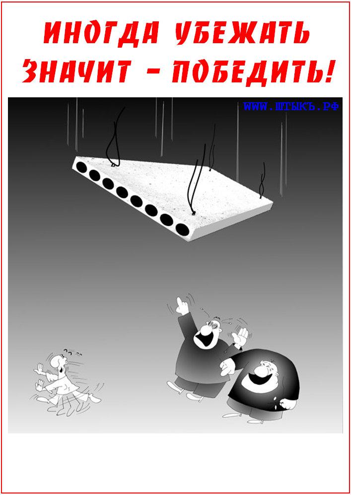 Крылатое выражение с карикатурой: Изматывание противника бегом