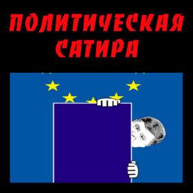 Украина, сатира в картинках