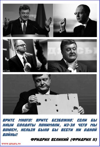 Политический плакат: Истинные вражины украинского народа