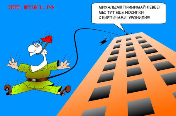 Анекдоты, лучшие шутки в прикольных рисунках: Упал строитель с крыши дома