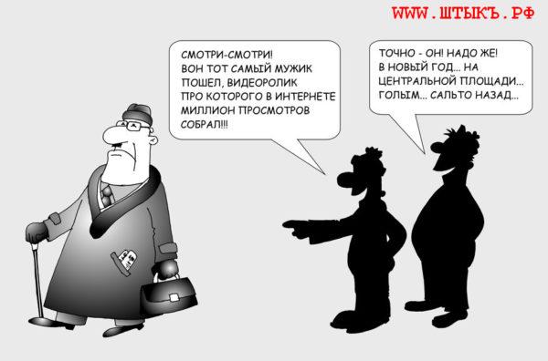Современные анекдоты, приколы, веселые рисунки: Уважаемые люди