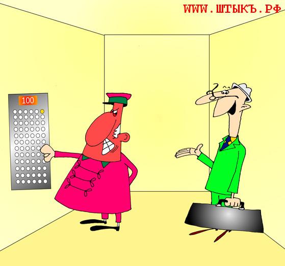 """Приколы, """"ржачные"""" анекдоты, смешные карикатуры: В лифте небоскреба"""