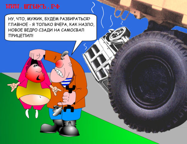 Прикольные шутки, анекдоты, карикатуры: Новое ведро и Мерседес