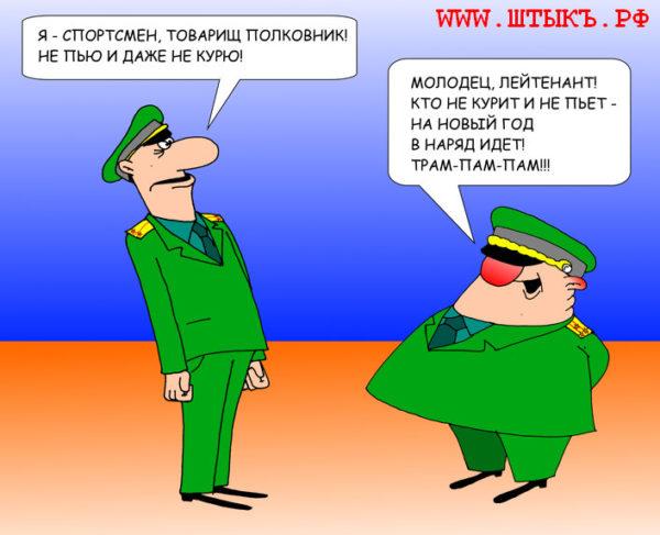 Поздравление подполковнику шуточное