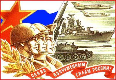 Слава вооруженным силам- открытка