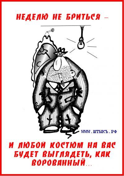 Карикатура про алкоголика