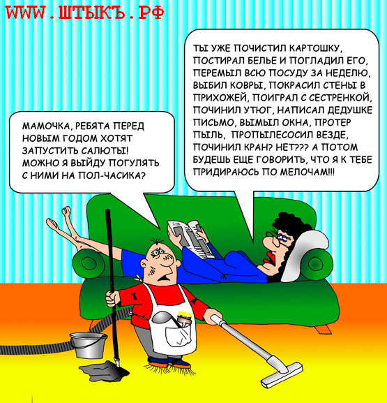 Лучший юмор, шутки, анекдоты, карикатуры: Воспитание трудом