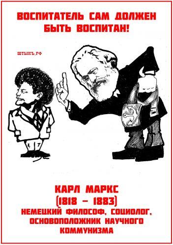Карикатура на Маркса и Ленина