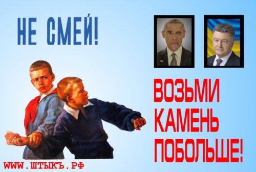 Сатирическая карикатура на президентов