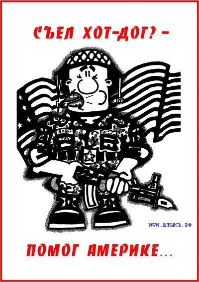 Карикатура на солдата и хот дог