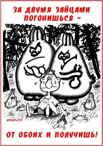 Два зайца избивают мужика