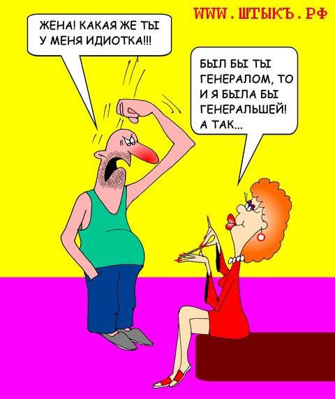 Анекдоты про мужа и жену картинками