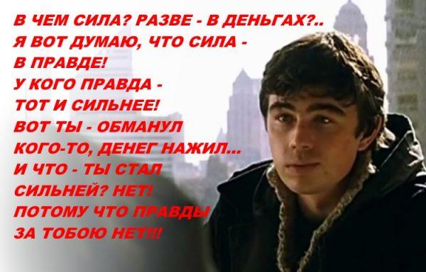 """Знаменитая фраза из """"Брата-2"""""""