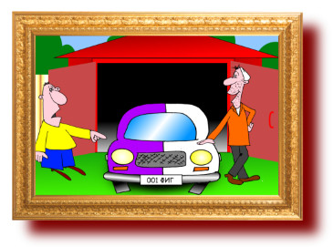 картинка про автомобиль