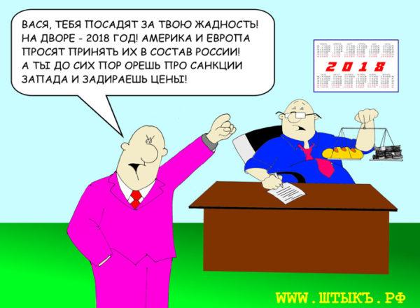 Сатира в смешных карикатурах