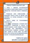 Сатира на украинские законы