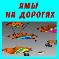 Фельетон в карикатурах о дорогах