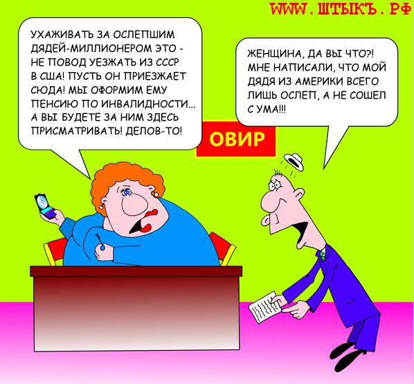 Сатира, анекдоты, карикатуры с надписями про чиновников и бюрократов
