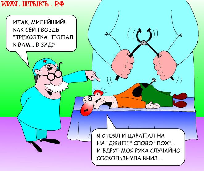 Анекдот в картинках про врачей