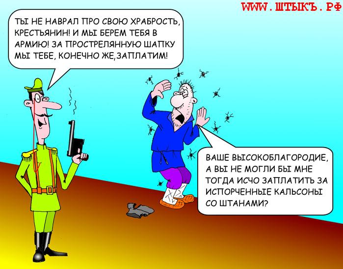 Юмор, уморительные анекдоты, карикатуры: Призыв в царской армии