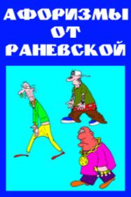 Афоризмы в картинках от Раневской