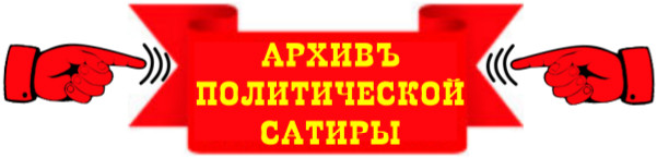 Архив полит. сатиры