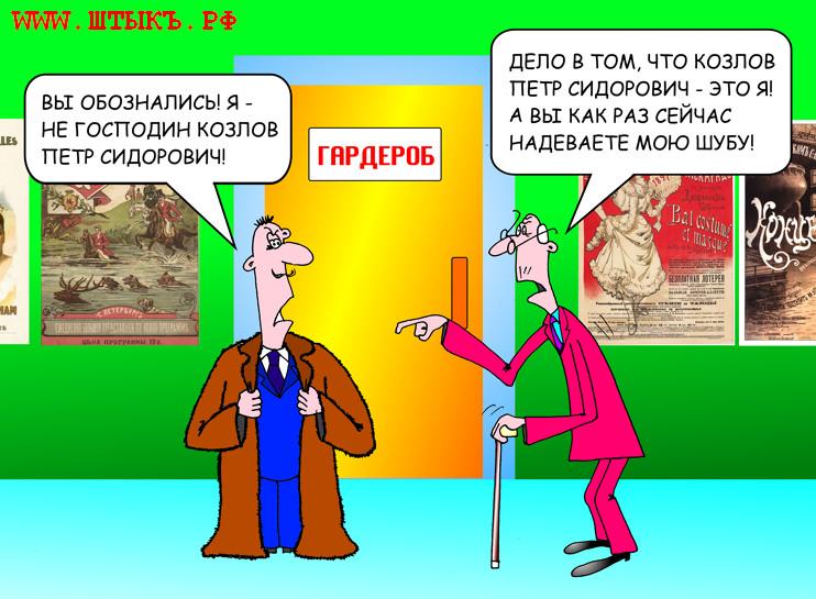 Карикатура-анекдот про бдительного деда
