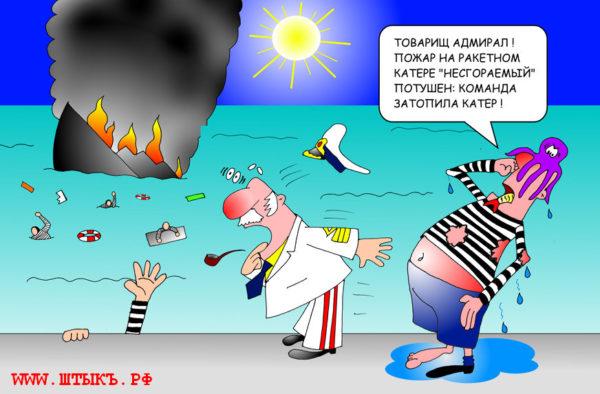 Юмор, смешные анекдоты, прикольные картинки и рисунки про моряков и море