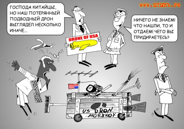 Карикатура: китайский подводный дрон