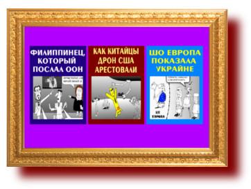 Сатира в картинках и зарисовках