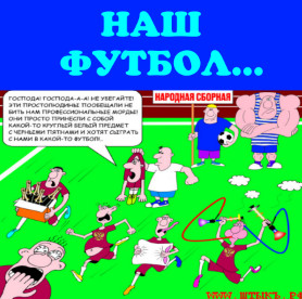 Карикатуры про наш футбол
