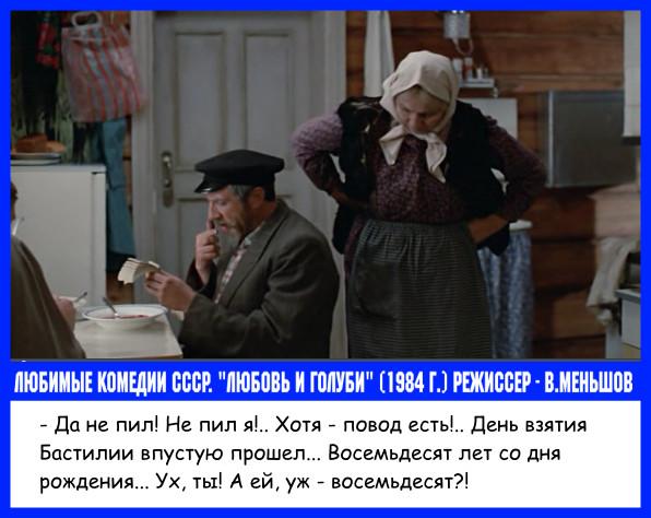 Крылатые фразы из комедий СССР