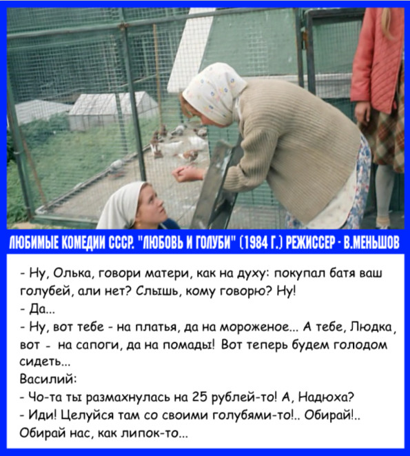 Крылатые выражения из комедий СССР