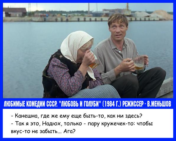 Крылатые фразы из советских комедий