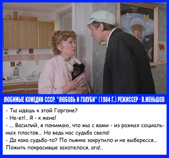Фразы и выражения из советских комедий
