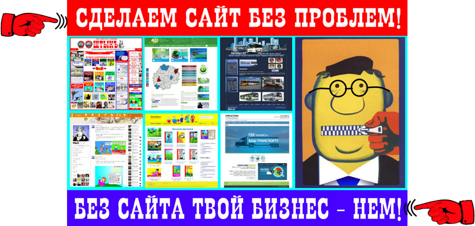 Изготовление и продвижение сайтов. Гарантия