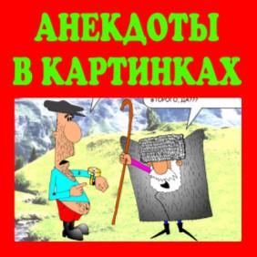 Лучшие анекдоты в смешных картинках