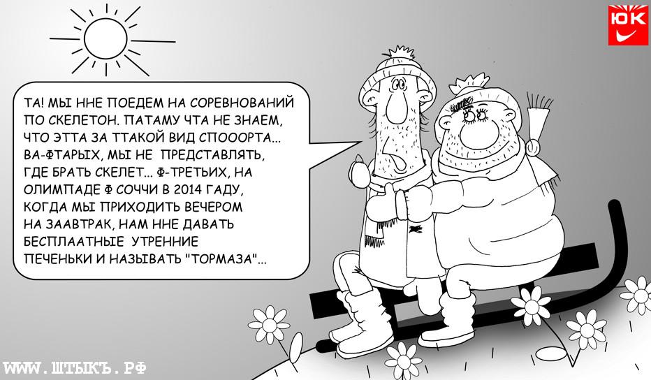Латвия и чемпионат, сатира