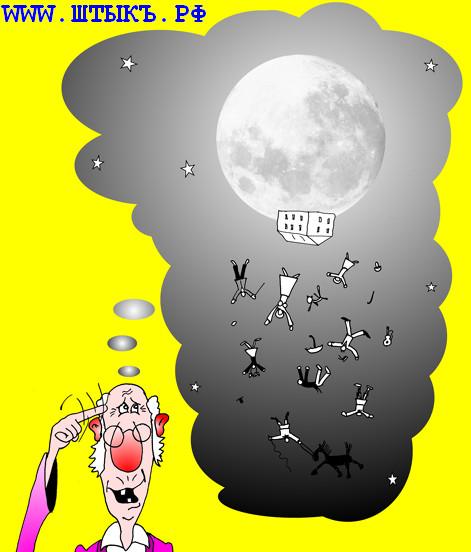 Карикатура: люди на луне