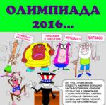 Олимпиада в карикатурах