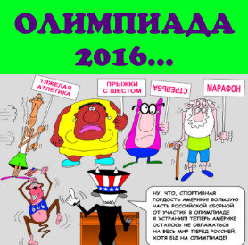 Олимпиада в смешных карикатурах