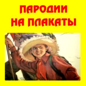Пародии на советские плакаты