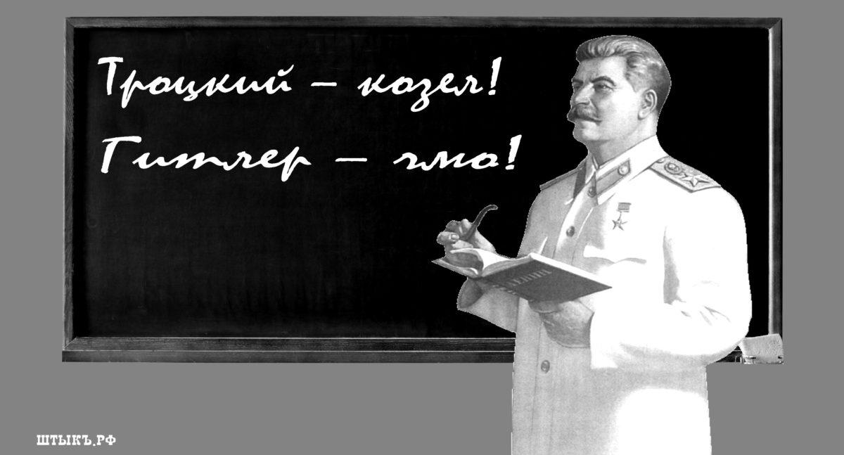 Прикольная пародия на советский плакат про Сталина