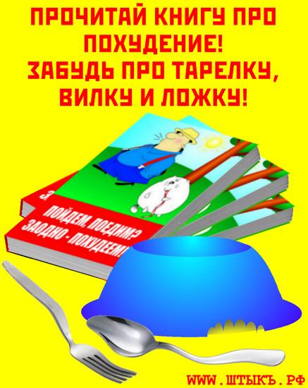 Книга про похудение и лишний вес
